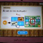 スマイルゼミ英語2